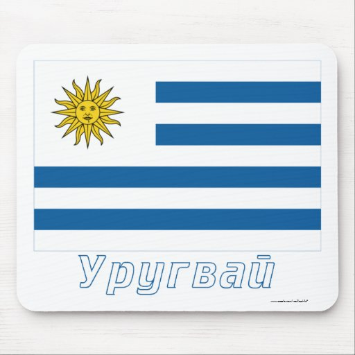 Uruguay Flag with name in Russian Mousepad