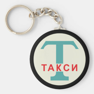 USSR / Russian Vintage / Retro Taxicab Stand Sign Basic Round Button Key Ring