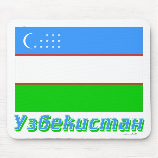 Uzbekistan Flag with name in Russian Mousepads