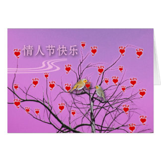 Valentine's Day in Chinese, Birds in Heart Tree Greeting Cards
