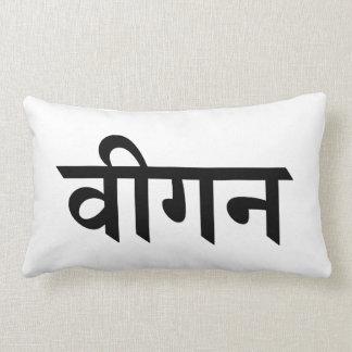 Vegan-वीगन (devanagari) lumbar cushion