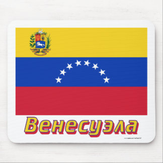 Venezuela Flag with name in Russian Mousepads