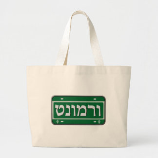 Vermont License Plate in Hebrew Large Tote Bag