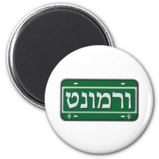 Vermont License Plate in Hebrew Magnet
