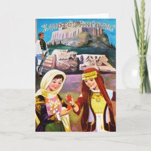 """Vintage Greek Easter/Pascha Card """"Tsougrisma"""""""