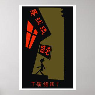 Vintage japanese matchbox cover (Bar) Poster
