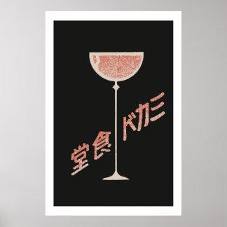 Vintage japanese matchbox cover (Drink) Poster