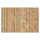 Vintage Japanese Paper Prints