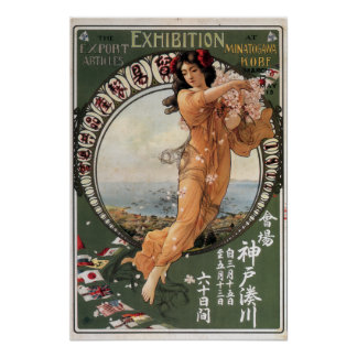 Vintage Japanese Trade Exhibition Advertisement Poster