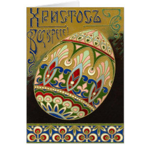 Vintage russian easter gifts gift ideas zazzle uk vintage russian easter card negle Gallery