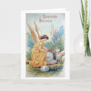 Vintage russian easter gifts gift ideas zazzle uk vintage russian easter card negle Choice Image