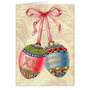 Vintage russian easter gifts gift ideas zazzle uk vintage russian easter egg card negle Gallery