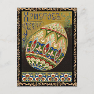 Vintage russian easter cards zazzle vintage russian easter postcard m4hsunfo