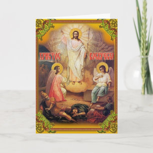 Vintage russian easter gifts gift ideas zazzle uk vintage russian religious easter card negle Images
