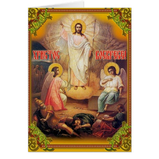 Vintage easter cards invitations zazzle vintage russian religious easter card negle Images