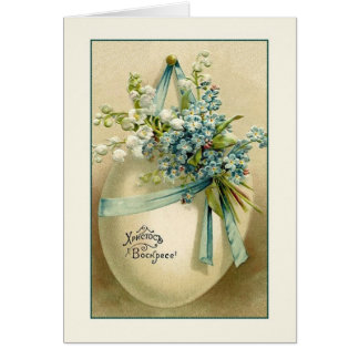 Vintage Russian / Ukrainian Easter Greeting Card