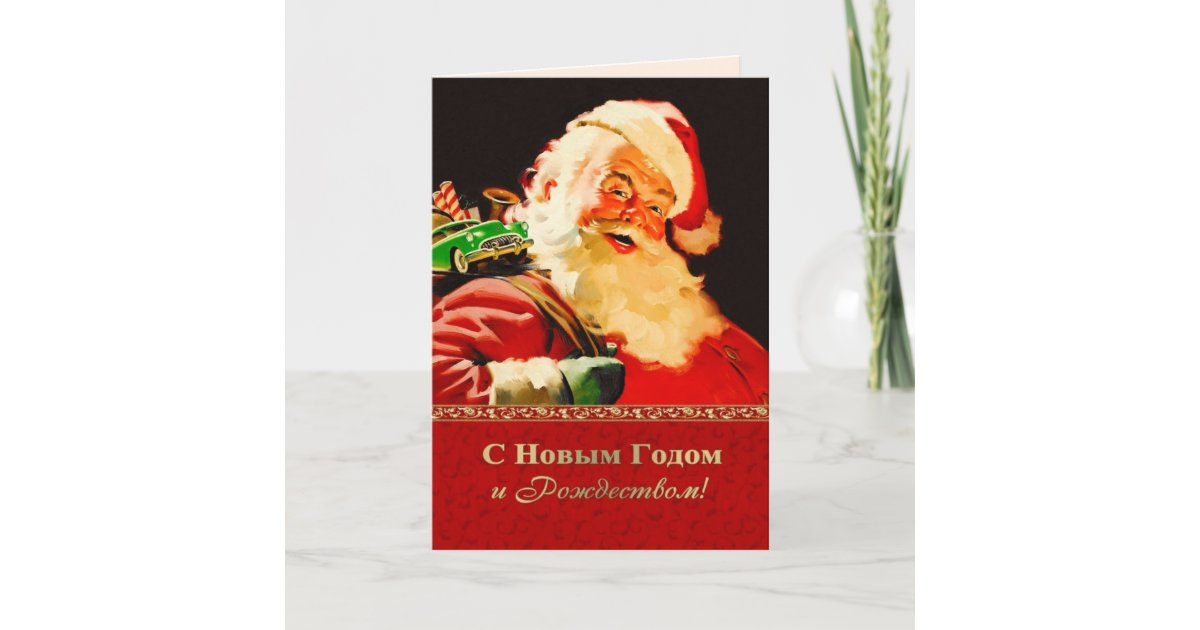 Vintage Santa Claus Christmas Cards in Russian | Zazzle.co.uk