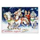 Vintage Soviet Union Christmas New Years Card