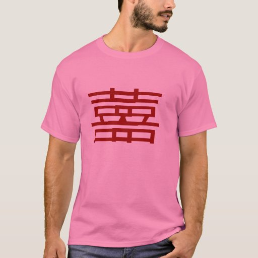 Vintage Spring Double Happines/Chinese Wedding T-Shirt