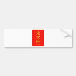"""Virgo"" zodiac sign Chinese translation Bumper Sticker"