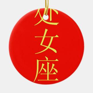 """Virgo"" zodiac sign Chinese translation Christmas Ornament"