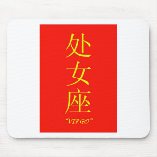 """Virgo"" zodiac sign Chinese translation Mouse Pads"
