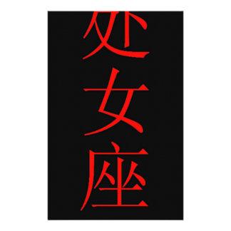 """Virgo"" zodiac sign Chinese translation Stationery Design"