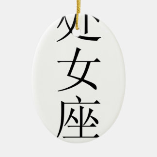 """""""Virgo"""" zodiac sign in Chinese Christmas Ornament"""