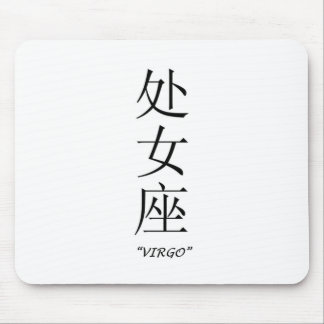 Virgo zodiac sign in Chinese Mouse Pads