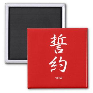 Vow - Seiyaku Magnet