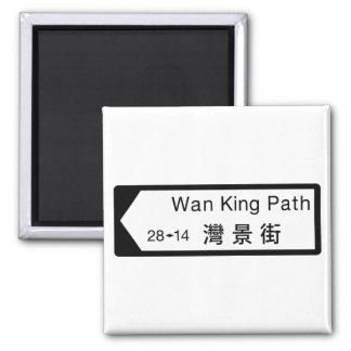 Wan King Path, Hong Kong Street Sign Magnet