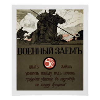 War Loan - Russian WWI Poster (border)
