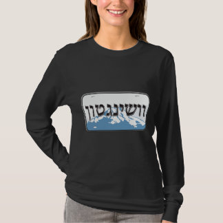 Washington State License Plate in Hebrew T-Shirt