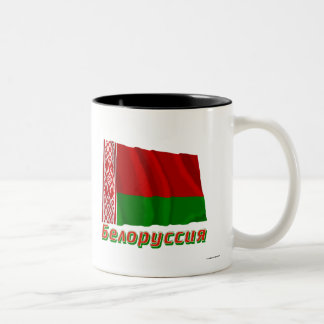 Waving Belarus Flag with name in Russian Mugs