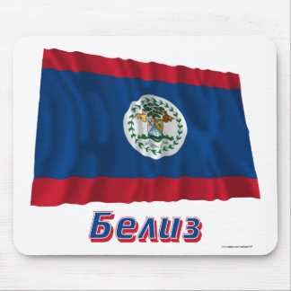 Waving Belize Flag with name in Russian Mouse Pad