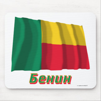 Waving Benin Flag with name in Russian Mouse Pad