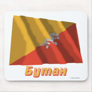 Waving Bhutan Flag with name in Russian Mouse Pad
