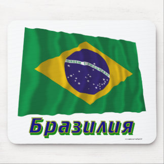 Waving Brazil Flag with name in Russian Mouse Pad