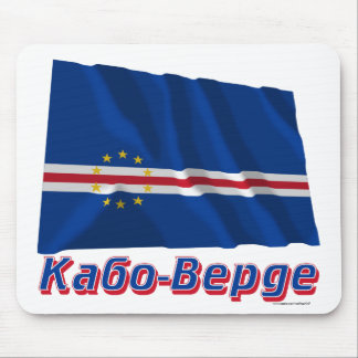 Waving Cape Verde Flag with name in Russian Mouse Pad