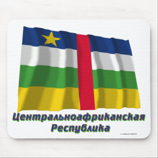 Waving Central African Rep Flag with Russian name Mouse Pad