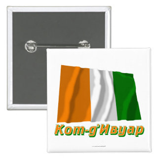 Waving Cote d'Ivoire Flag with name in Russian 15 Cm Square Badge