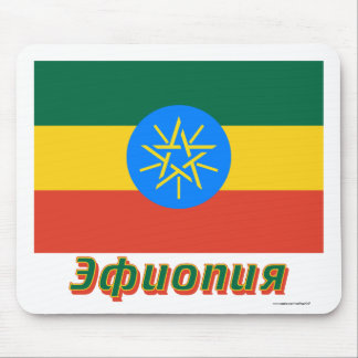Waving Ethiopia Flag with name in Russian Mouse Pad