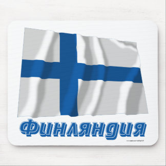 Waving Finland Flag with name in Russian Mouse Pad