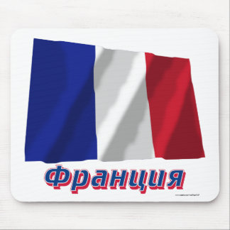 Waving France Flag with name in Russian Mouse Pad