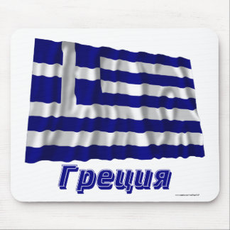 Waving Greece Flag with name in Russian Mouse Pad