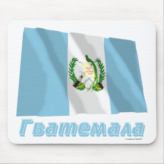 Waving Guatemala Flag with name in Russian Mousepads