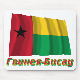 Waving Guinea-Bissau Flag with name in Russian Mouse Pad