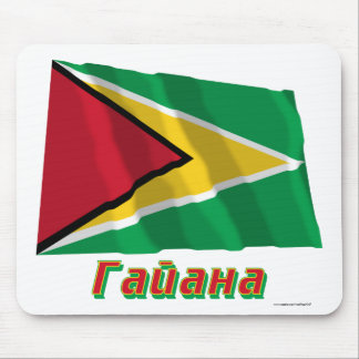 Waving Guyana Flag with name in Russian Mouse Pad