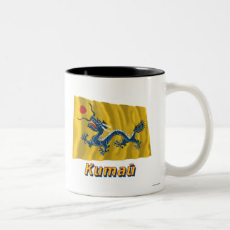Waving Imperial China Flag with name in Russian Coffee Mugs
