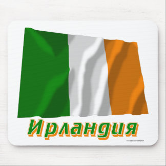 Waving Ireland Flag with name in Russian Mouse Pad